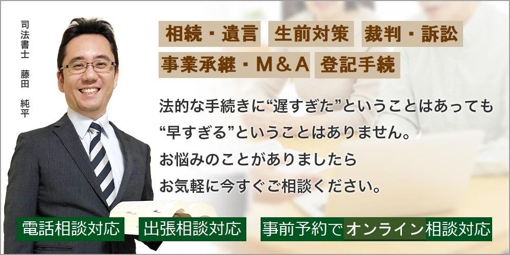 大阪・豊中市で相続遺言,裁判,事業承継,M&A,不動産登記の無料相談なら「豊中司法書士ふじた事務所」